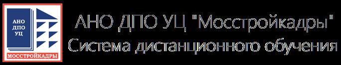 """АНО ДПО УЦ  """"Мосстройкадры"""" Система дистанционного обучения"""
