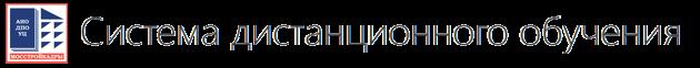 """АНО ДПО УЦ  """"Мосстройкадры"""""""